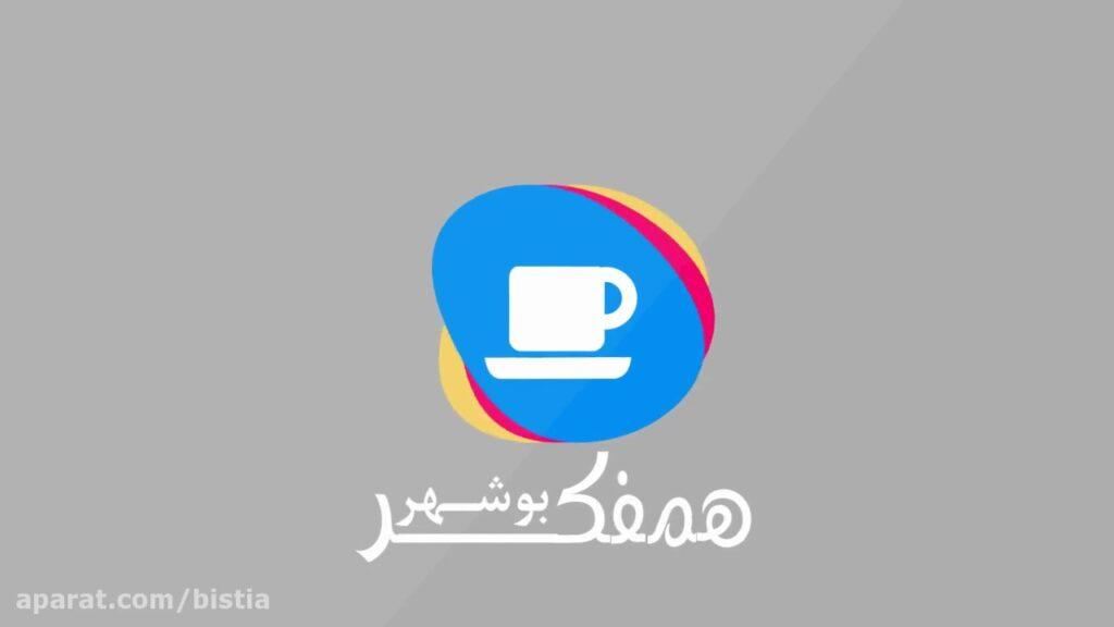 همفکر بوشهر